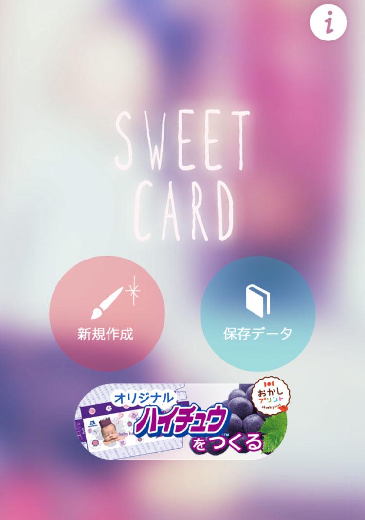 「SweetCard」ホーム画面にハイチュウのパッケージ作成ボタンを追加