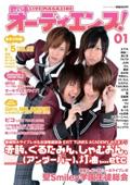 ムック『歌い手LIVE MAGAZINE オーディエンス! 01』