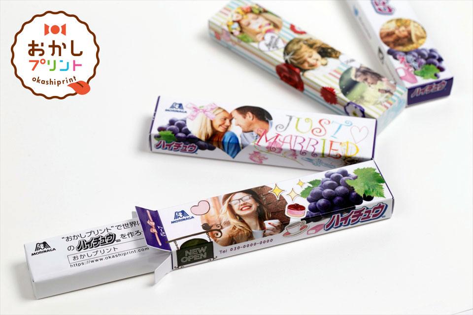 「SweetCard」でデザインできる オリジナル「ハイチュウ」の仕上がりイメージ
