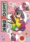 コミックエッセイ「ヒミツのBL日本史」