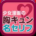 胸キュン名セリフ〜少女漫画の名言