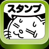 アプリ『猫マンガスタンプ by 加藤ぶー』