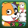 アプリ『動物スタンプ・アルパカとゾンビ犬とヤギ』