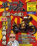 『暴走列伝 単車の虎 最強への道!』