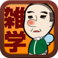 アプリ『5秒で読める雑学byよっさん』